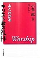 よくわかるキリスト教の礼拝