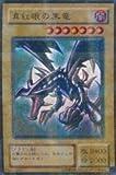 真紅眼の黒竜 【PR】 PG-09-PR ≪遊戯王カード≫[幻の召喚神]
