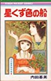 内田善美傑作集〈1〉星くず色の船 (1977年) (りぼんマスコットコミックス)
