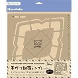 呉竹 手作り封筒テンプレート 洋型