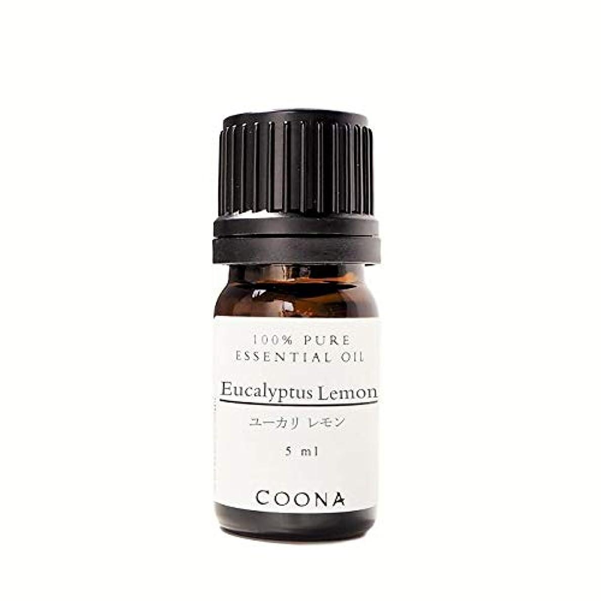 姓熱心な苦ユーカリレモン 5 ml (COONA エッセンシャルオイル アロマオイル 100%天然植物精油)