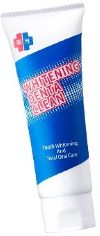 免除する生む取り出す薬用ホワイトニング デンタクリーン 医薬部外品
