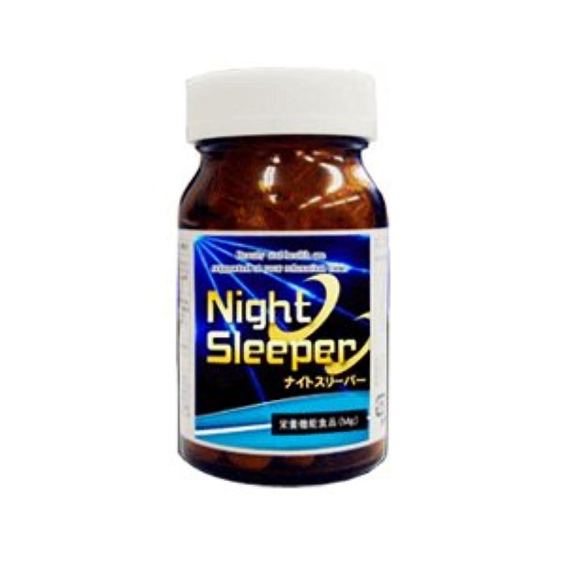 栄光のリダクター構成するナイトスリーパー nightsleeper