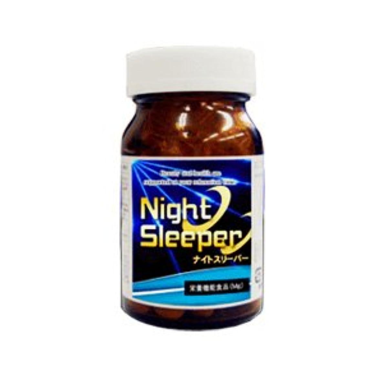免疫地図ケープナイトスリーパー nightsleeper