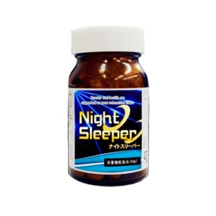 自宅で飼い慣らす折ナイトスリーパー nightsleeper