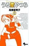 うる星やつら 26 (少年サンデーコミックス)