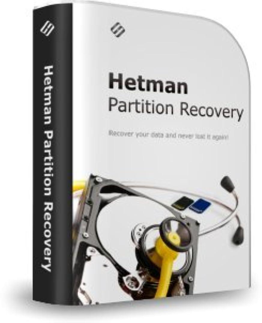 Hetman Partition Recovery - 誤って削除したファイルを修復