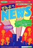 『ぜんぶ☆NEWS—NEWSスペシャルエピソードBOOK』