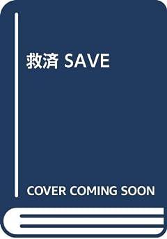 救済 SAVE