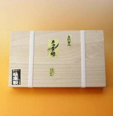 半田素麺木箱入り 1.5kg [期間限定]