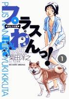 プラスわんっ! 1―愛犬しつけ教室 (ビッグコミックス)の詳細を見る