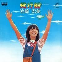 飛行船 +2 (MEG-CD)