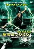 チャウ・シンチーの 008 皇帝ミッション [DVD]