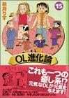 OL進化論 (15) (講談社漫画文庫)