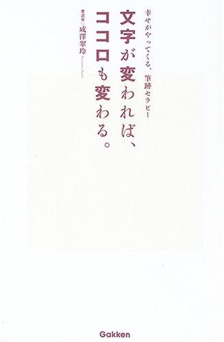 文字が変われば、ココロも変わる。—幸せがやってくる、筆跡セラピー