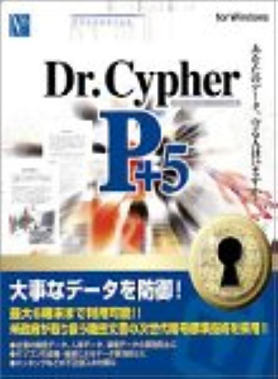 牽引かわいらしい疎外Dr.Cypher P プラス5