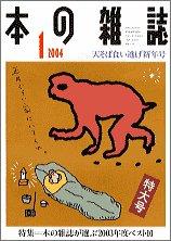 本の雑誌 (2004-1) 天そば食い逃げ新年号 No.247