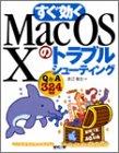 すぐ効くMacOS Xのトラブルシューティング―Q&A324項目