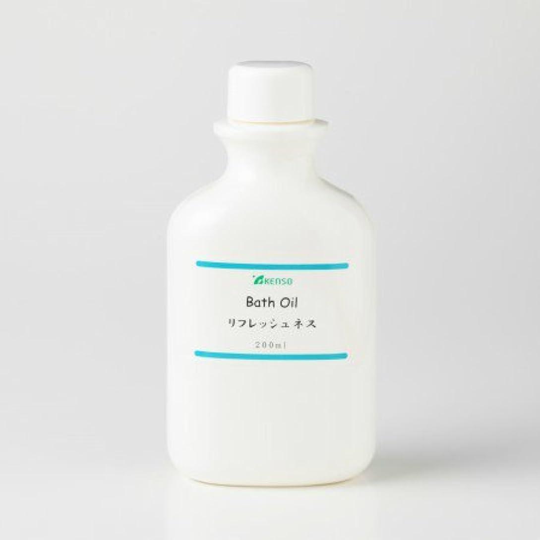検体パーティションとげケンソー バスオイル リフレッシュネス 200ml (KENSO バスオイル)