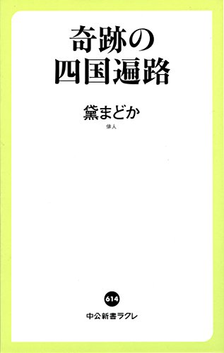 奇跡の四国遍路 (中公新書ラクレ)