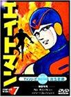 エイトマン Vol.7 [DVD]