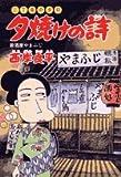 夕焼けの詩 45 居酒屋やまふじ (ビッグコミックス)