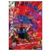 【DBH ドラゴンボールヒーローズ】 合体人造人間13号 (スーパー) [H2-25]