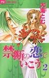 禁断の恋でいこう 2 (フラワーコミックス)