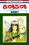 どいつもこいつも / 雁 須磨子 のシリーズ情報を見る