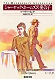 シャーロック・ホームズの愛弟子 / ローリー キング のシリーズ情報を見る