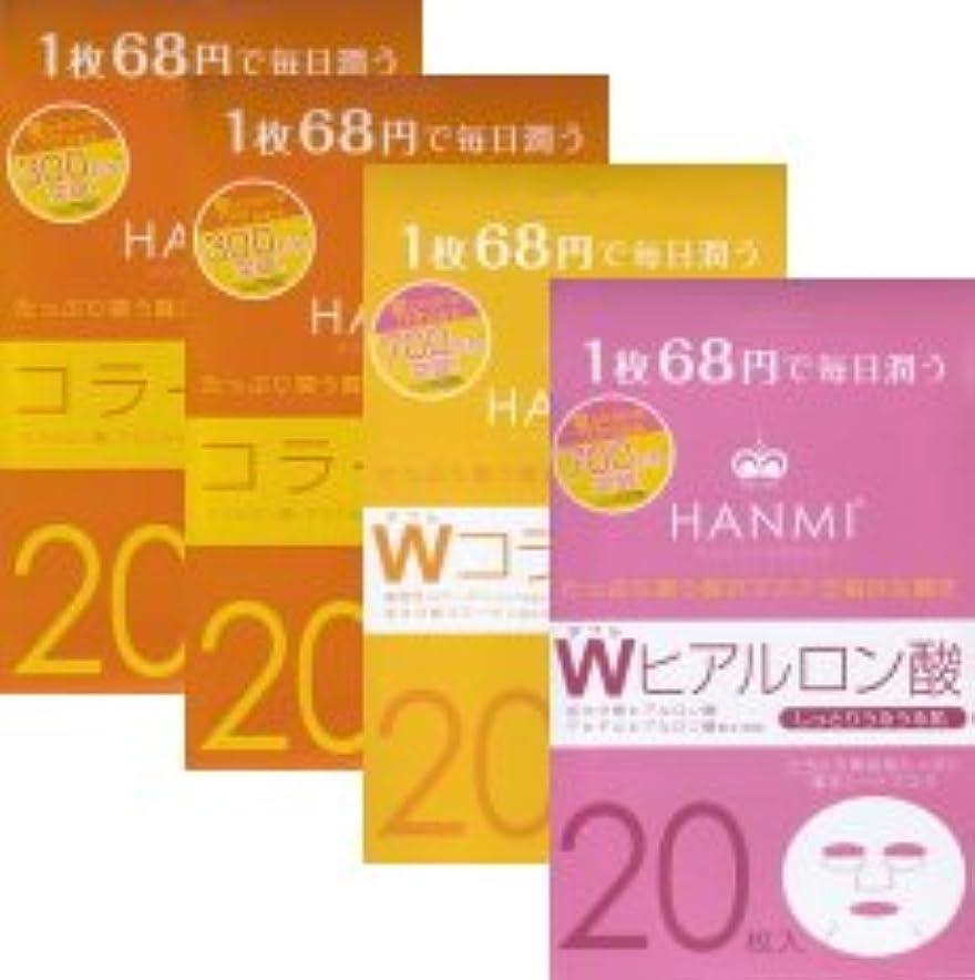 あえてイル紳士MIGAKI ハンミフェイスマスク(20枚入り)「コラーゲン×2個」「Wコラーゲン×1個」「Wヒアルロン酸×1個」の4個セット