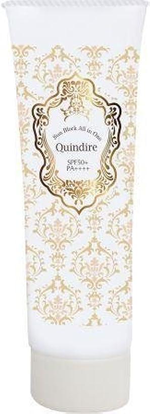 自然永遠の不承認Quindire ~クインディール~