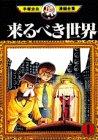 来るべき世界(1) (手塚治虫漫画全集)