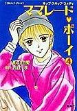 ママレード・ボーイ〈4〉 (コバルト文庫―COBALT‐PINKY)