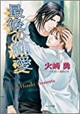 最後の純愛 / 火崎 勇 のシリーズ情報を見る