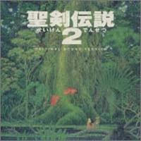聖剣伝説2 オリジナル・サウンド・ヴァージョン