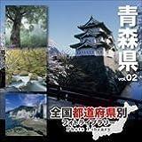 全国都道府県別フォトライブラリー Vol.02 青森県