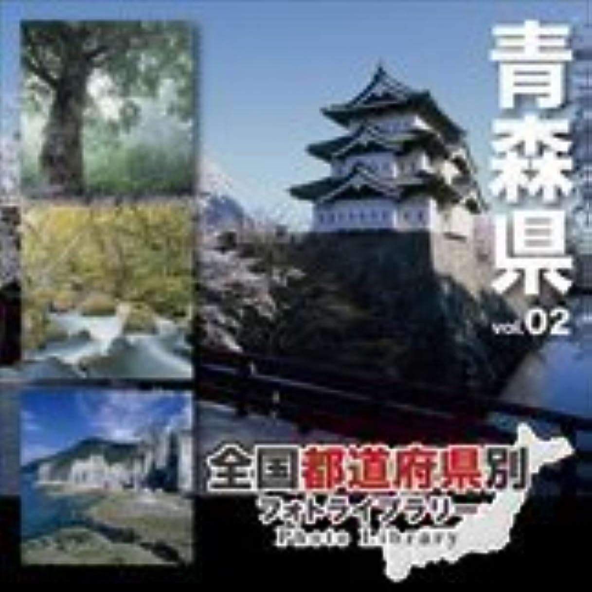 スクラッチ完了南全国都道府県別フォトライブラリー Vol.02 青森県