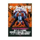 ゲッターロボサーガ 10 ゲッターロボ號 5 (アクションコミックス ゲッターロボ・サーガ)