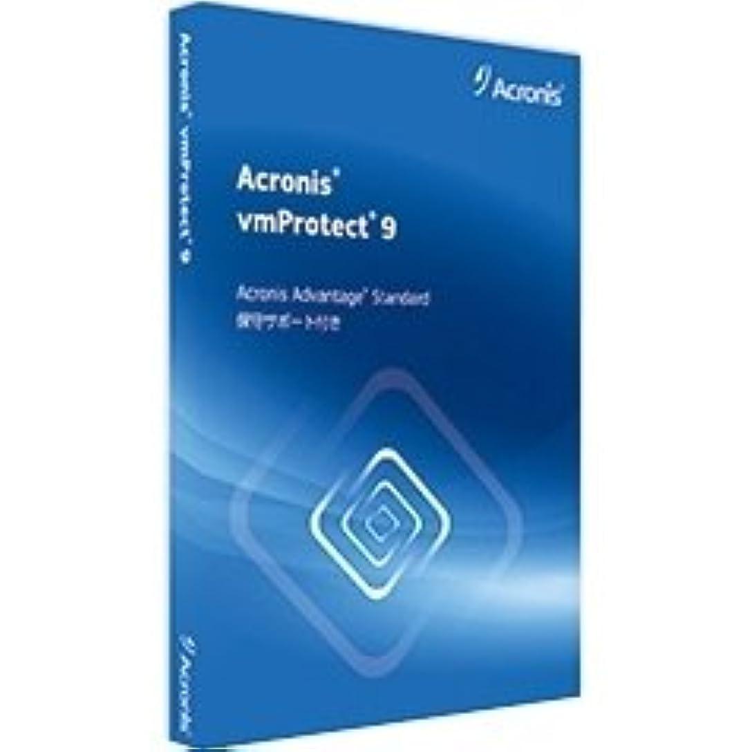 男やもめ植物の警告Acronis vmProtect 9 incl. AAS BOX