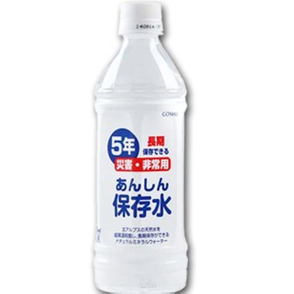 憂鬱な馬鹿げた宇宙あんしん 保存水 500ml ×24本 (1cs) (災害 非常用 保存水 保存期間 5年)