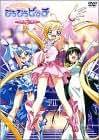 マーメイドメロディー ぴちぴちピッチ Vol.7 [DVD]