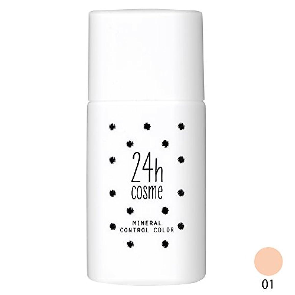 ふけるブラケット遺伝子24h cosme 24 コントロールベースカラー 01ブライトピンク 肌に優しい化粧下地 20ml