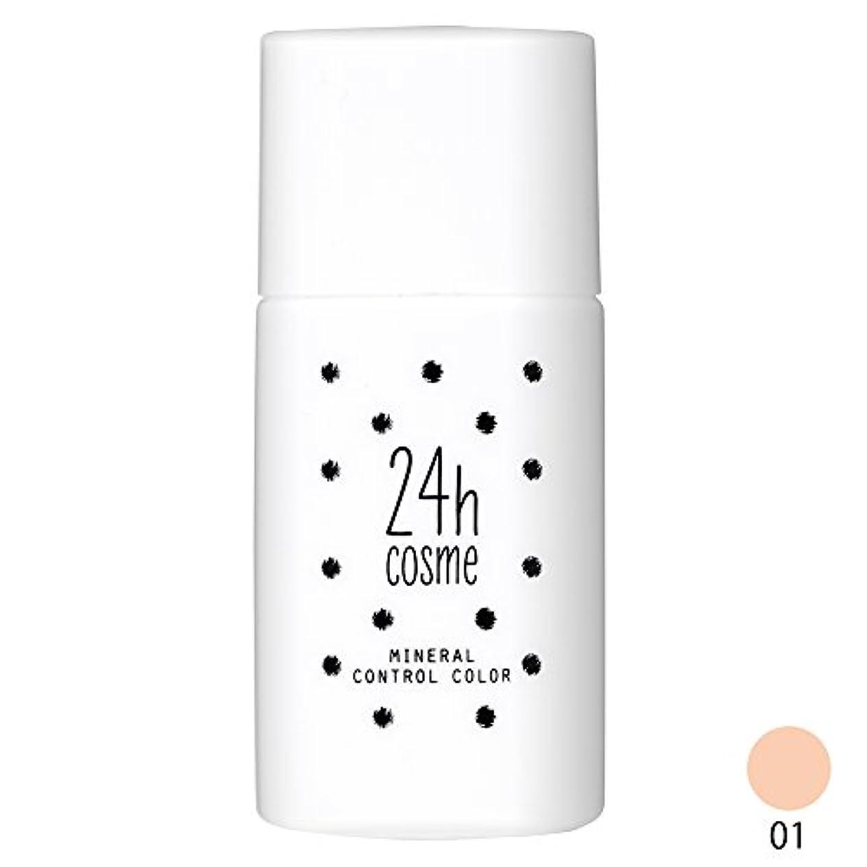 乱雑な疾患ボウリング24h cosme 24 コントロールベースカラー 01ブライトピンク 肌に優しい化粧下地 20ml