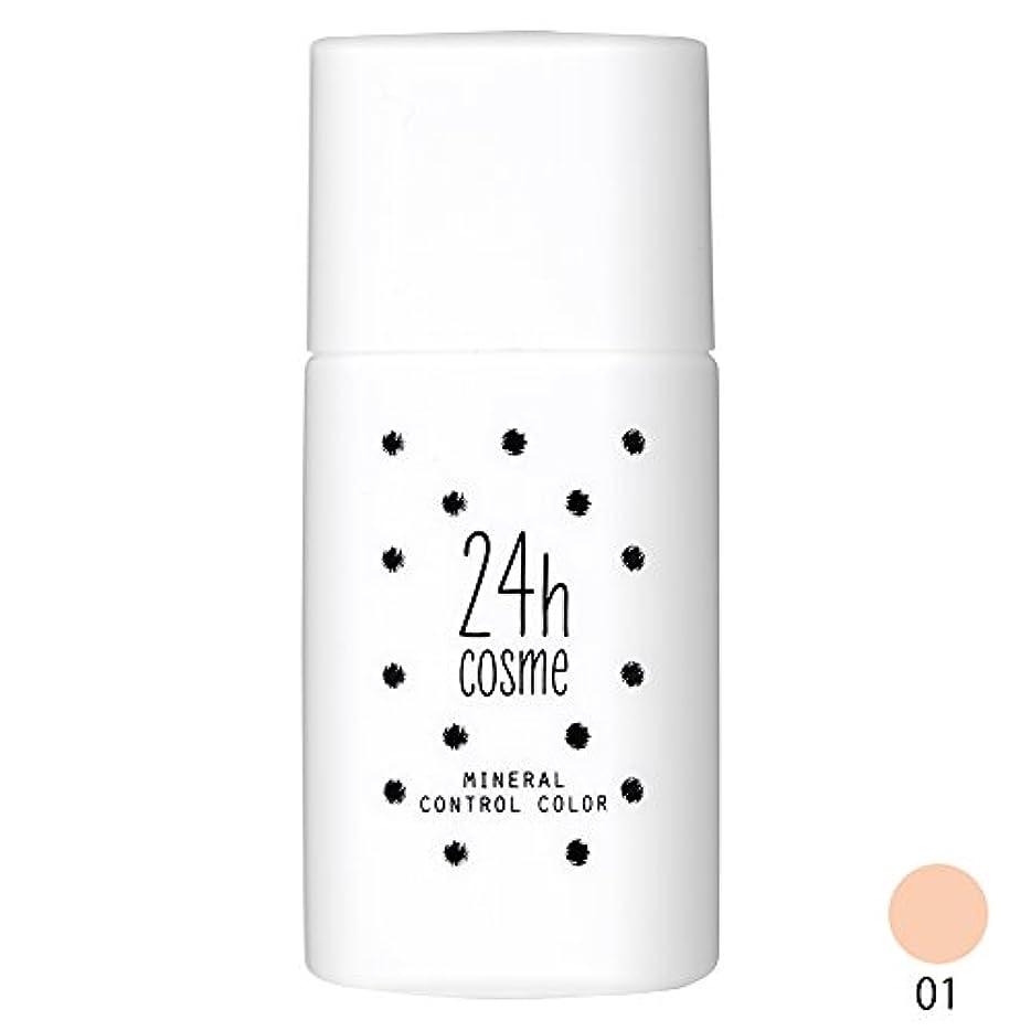 宿酔っ払い強打24h cosme 24 コントロールベースカラー 01ブライトピンク 肌に優しい化粧下地 20ml