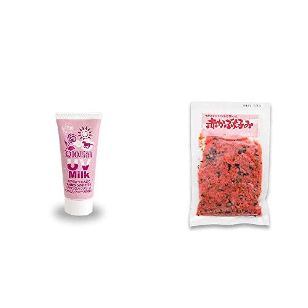 口実レギュラー排泄する[2点セット] 炭黒泉 Q10馬油 UVサンミルク[ブルガリアローズ](40g)?赤かぶ好み(150g)