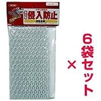 業務用 ネズミ侵入防止材 防鼠金網ハード 6袋セット