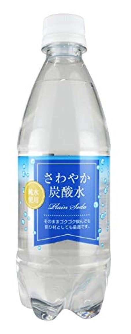 しないでください抵当アイザック【Amazon.co.jp限定】 木村飲料 さわやか炭酸水 500ml×24本