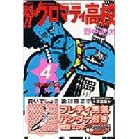 魁!!クロマティ高校 4 (少年マガジンコミックス)