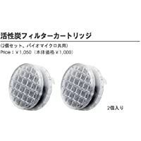 apollo バイオフィルター用活性炭フィルター2個セット